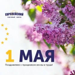 Поздравляем всех с Днём Весны и Труда!