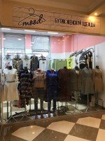 MOOD - бутик женской одежды