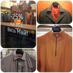 Весь май скидка 25% НА ВСЁ в магазине мужской одежды