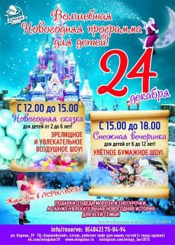 Новогодняя программа для детей в Гриль-баре