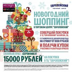 Выиграй 15000 рублей на шоппинг в нашем торговом центре!