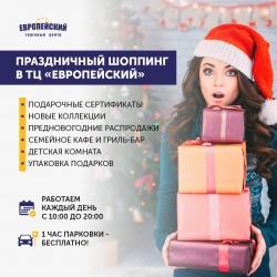 Приглашаем на новогодний шоппинг!