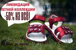 Ликвидация летней коллекции детской и подростковой обуви в отделе