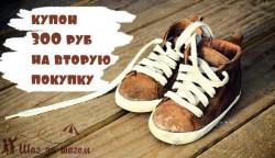 Акция от отдела детской и подростковой обуви