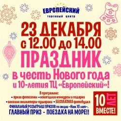 Приглашаем на праздник в честь 10-летия нашего торгового центра!