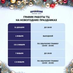 График работы ТЦ на новогодних праздниках