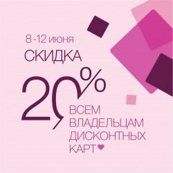 Скидки в салоне женской одежды Миледи | NELVA
