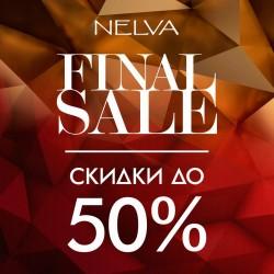 Скидки до 50% в магазинах женской одежды NELVA