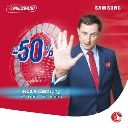 «Недели Samsung» в