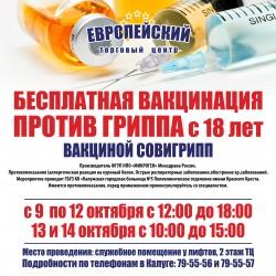 Бесплатная вакцинация от гриппа ТЦ
